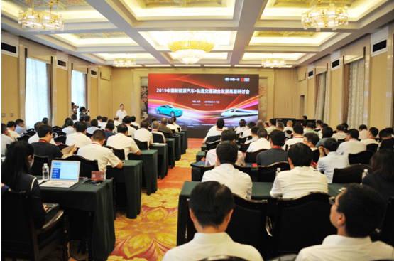 新能源汽车和轨道交通融合发展高层研讨会在长春举行