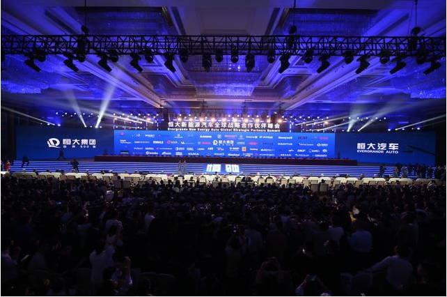 恒大造车再迎里程碑  联手全球汽车工业巨头召开史诗级峰会