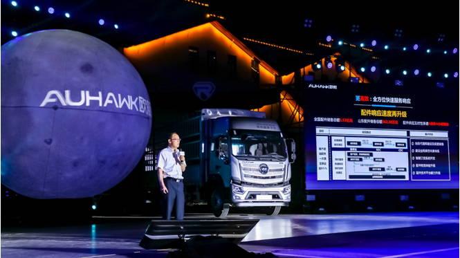 引航高歌  燃动齐鲁  全新一代欧航R系列超级卡车山东兰陵隆重上市