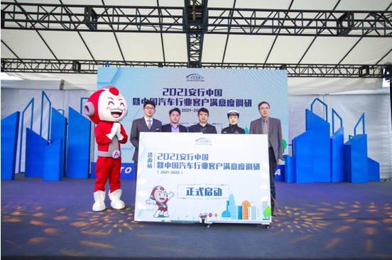 2021安行中国济南首站完美落幕,开启焕新安全极致体验