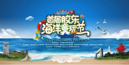 官宣!2020年首届胶东海洋童玩节7月30日开幕!