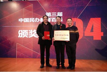 第三届《中国民办教育百强》发布, 名单附后