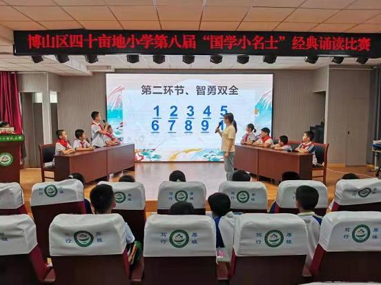 """淄博市博山区四十亩地小学开展第八届""""国学小名士""""经典诵读比赛"""