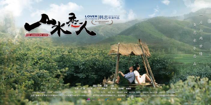 《山水恋人》获奖 山东最幕助力民族电影产业繁荣
