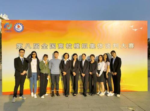 中大新华师生在第八届全国高校模拟集体谈判大赛中取得优异成绩