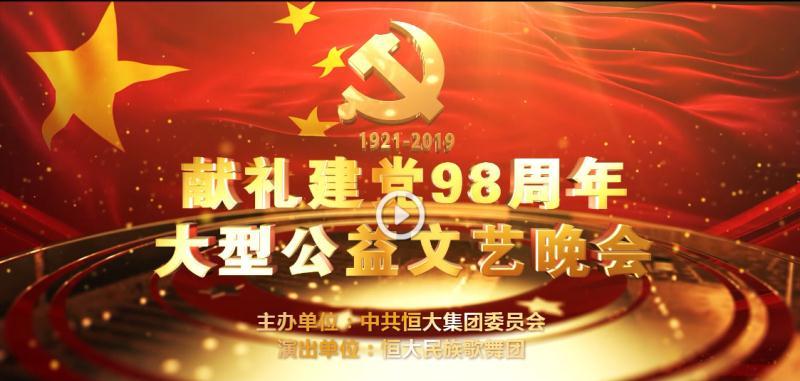 高水准高规格献礼建党98周年  恒大集团党委大型公益文艺晚会在线看