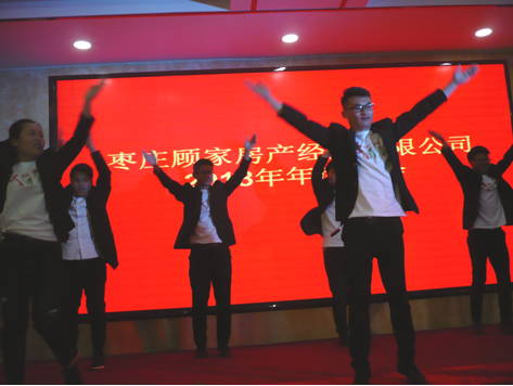 枣庄顾家房产经纪公司举办2018年度晚会