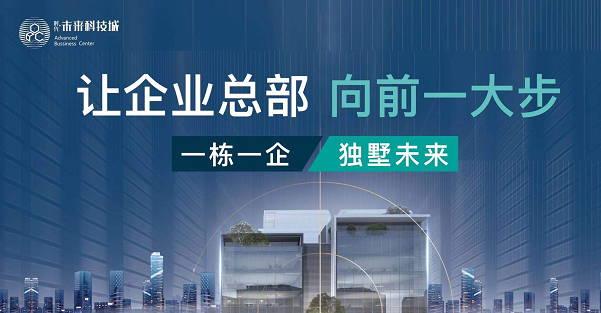时代未来科技城,二环内谨此产业园,定制级企业总部