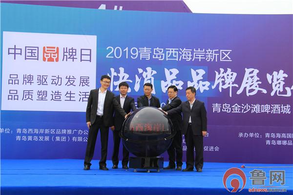 2019青岛西海岸新区快消品品牌展览会开幕