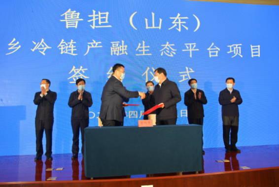 鲁担(山东)城乡冷链产融生态平台项目签约