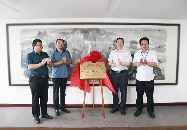 夏津经济开发区与《商周刊》社举行战略合作揭牌仪式