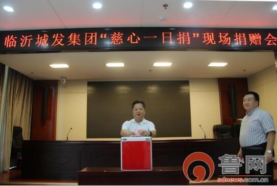 """临沂城发集团开展""""慈心一日捐""""活动"""