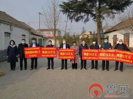 """沂蒙""""最美退役军人""""李凤德 为抗击疫情捐款20万元"""