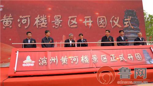 滨州黄河楼开园仪式在蒲湖风景区举行