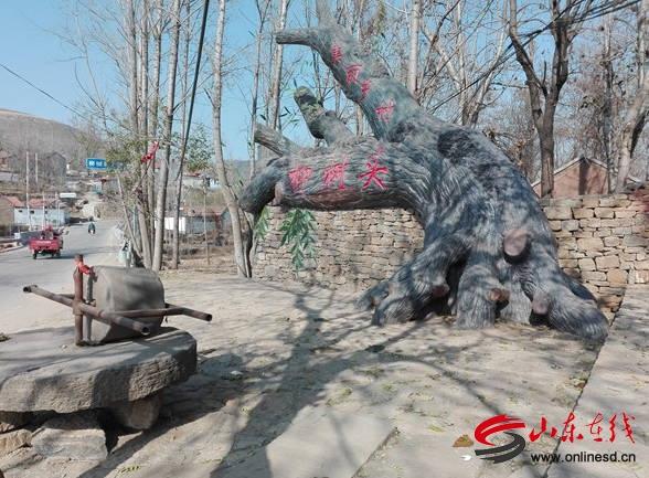 沂水县夏蔚镇打造美丽乡村示范点