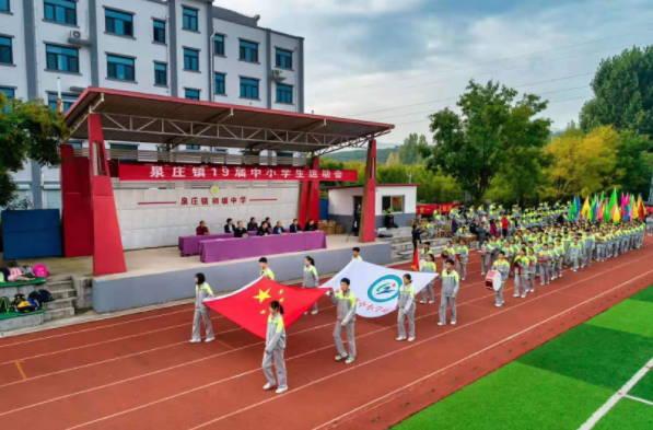 临沂市沂水县泉庄镇第19届中小学运动会开幕