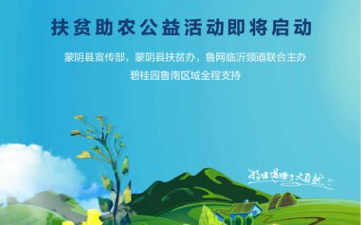 """""""我是第一书记,我为家乡代言""""公益扶贫活动即将在蒙阴启动"""