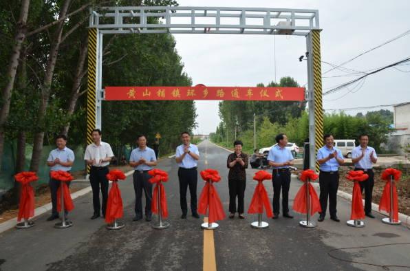 沂水县黄山铺镇举行环乡路通车仪式