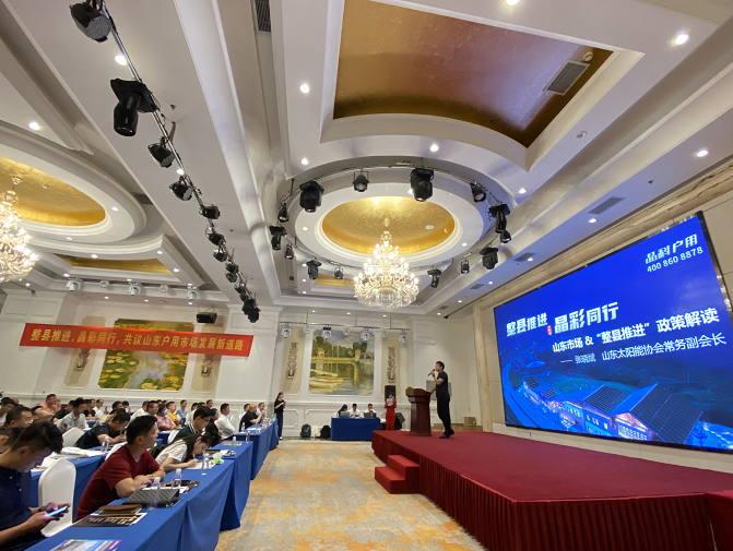 晶科能源构建全系分销网络,率先在济南开启整县推进活动