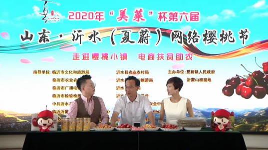 山东・沂水(夏蔚)网络樱桃节开播