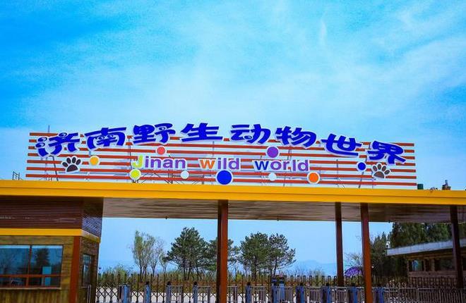 济南野生动物世界西门4月17日启用