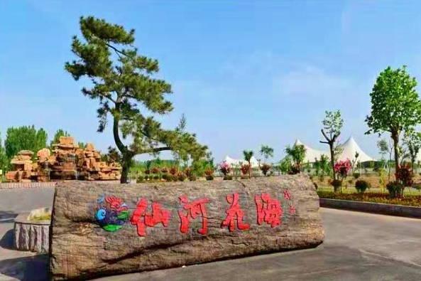 曲阜新增4A级景区--石门山镇仙河花海榜上有名